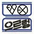 XOXO (Kiss&Hug) Repackage