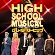 High School Musical Greatest Hits